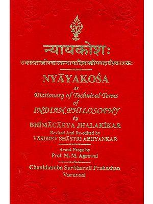 न्यायकोशः Encyclopedia of Nyaya