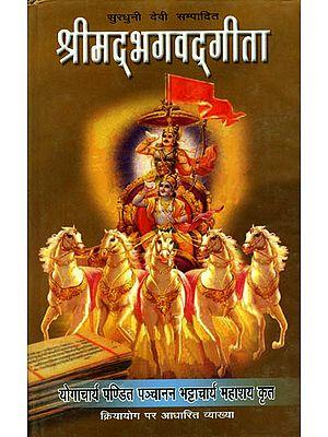 श्रीमद्भगवद्गीता: Bhagavad Gita Based on Kriya Yoga