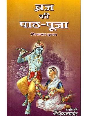 ब्रज की पाठ पूजा (नित्य पाठ गुटका): Worship in Vraja