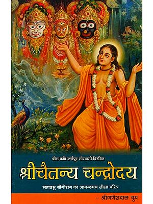 श्रीचैतन्य चन्द्रोदय: Shri Chaitanya Chandrodaya