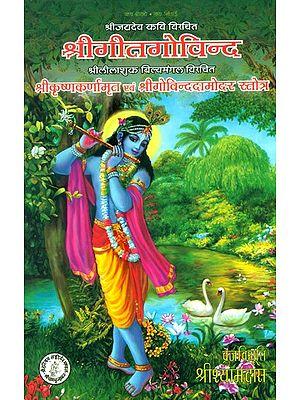 श्रीगीतगोविन्द (संस्कृत एवम् हिन्दी अनुवाद) - Gita Govinda, Krishna Karnamrita and Govinda Damodar Stotra