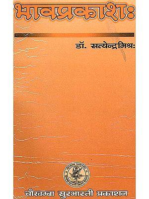भावप्रकाश (संस्कृत एवम् हिन्दी अनुवाद) - Bhava Prakasha of Jivanath Jha