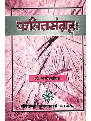 फलित संग्रह: Phalit Sangraha