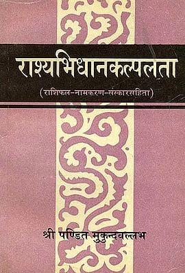 राश्यभिधानकल्पलता (राशिफल-नामकरण-संस्कारसहित) - Rashyabidhan Kalpalata