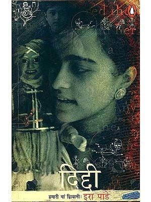 दिद्दी: हमारी माँ शिवानी -  Diddi My Mother's Voice