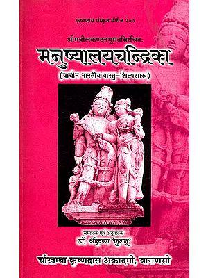 मनुष्यालयचंद्रिका (प्राचीन  भारतीय वास्तु-शिल्पशास्त्र) -  Manushyalay  Chandrika (An Indian Treatise on the Construction of House and Allied Subject)
