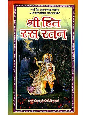 श्री हित रस रतन: Shrihita Rasa Ratana