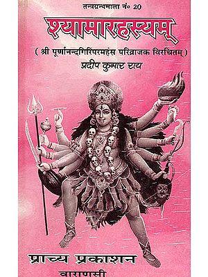 श्यामारहस्यम् (संस्कृत एवम् हिन्दी अनुवाद) - Shyama Rahasyam