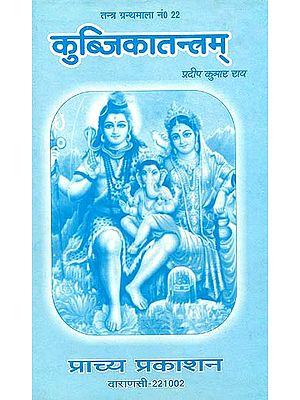 कुब्जिकातन्त्रम् (संस्कृत एवम् हिन्दी अनुवाद) - Kubjika Tantram