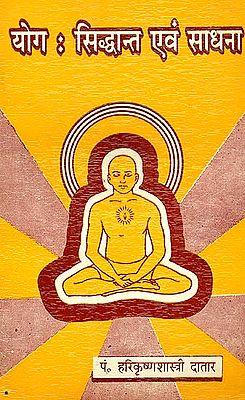 योग: सिध्दान्त एवम् साधना - Yoga (Principles and Practice)