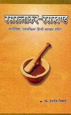 रसरत्नाकर रसखण्ड (संस्कृत एवम् हिन्दी अनुवाद) - Rasa Khandam