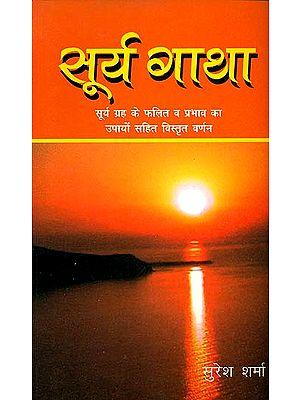 सूर्य गाथा (सूर्य ग्रह के फलित व प्रभाव का उपायों सहित विस्तृत वर्णन) - Surya Gatha