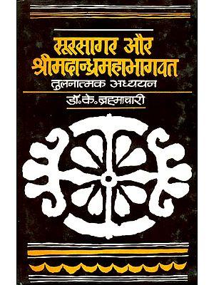 सूरसागर और श्रीमदान्ध्रमहाभागवत (तुलनात्मक अध्ययन): A Comparative Study of Sura Sagar and Andhra Mahabhagavat