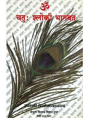 चतु श्लोकी भागवत: Chatuhshloki Bhagavat