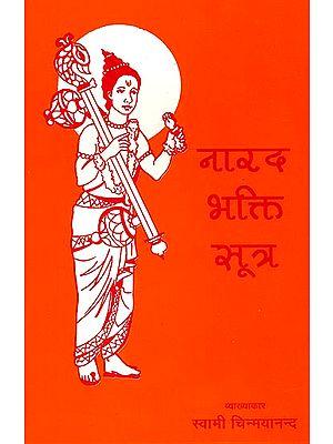 नारद भक्ति सूत्र: Narada Bhakti Sutra
