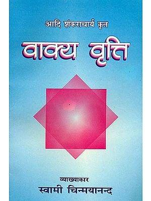 वाक्य वृत्ति: Vakya Vriti