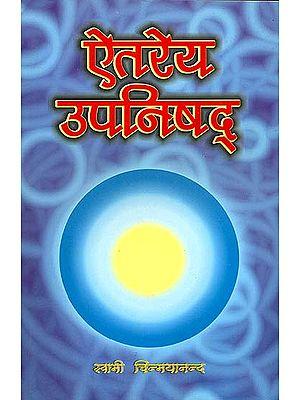 ऐतरेय उपनिषद्:  Aitareya Upanishad
