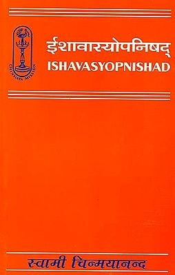 ईशावास्योपनिषद् - Ishavasya Upanishad with Commentary of Swami Chinmayananda