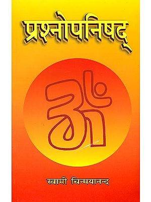 प्रश्नोपनिषद्: The Prashna Upanishad
