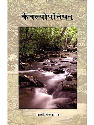 कैवल्योपनिषद्: Kaivalya Upanishad