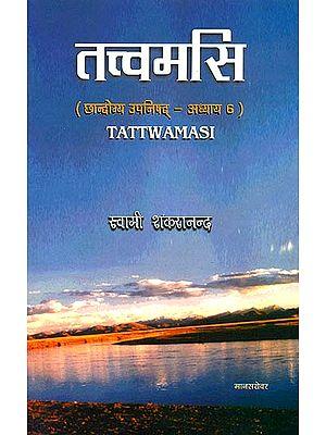 तत्त्वमसि: छान्दोग्य उपनिषद् - अध्याय 6 - Tattwamasi (संस्कृत एवम् हिन्दी अनुवाद)