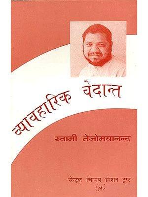 व्यावहारिक वेदान्त: Practical Vedanta