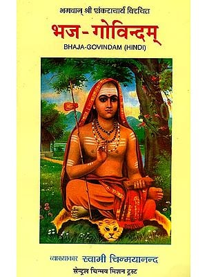 भज गोविन्दम्: Bhaja Govindam (संस्कृत एवम् हिन्दी अनुवाद)