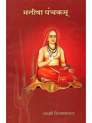 मनीषा पंचकम्: Manisha Panchakam (संस्कृत एवम् हिन्दी अनुवाद)