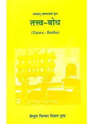 तत्त्व-बोध: Tattva-Bodha (संस्कृत एवम् हिन्दी अनुवाद)