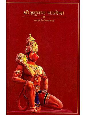 श्री हनुमान चालीसा: Discourses on the Hanuman Chalisa