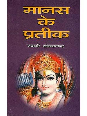 मानस के प्रतीक: Symbolism in the Ramacharitmanas