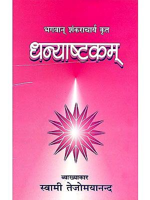 धन्याष्टकम्: Adi Sankaracarya' s Dhanyastakam (संस्कृत एवम् हिन्दी अनुवाद)