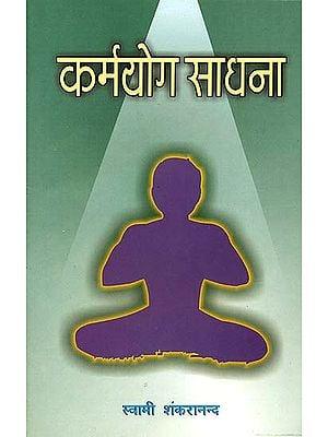 कर्मयोग साधना: Karma Yoga Sadhana
