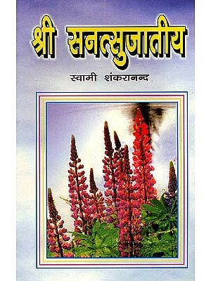 श्री सनत्सुजातीय: Shri Sanatsujatiya (संस्कृत एवम् हिन्दी अनुवाद)