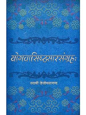 योगवासिष्ठसारसंग्रह: (संस्कृत एवम् हिन्दी अनुवाद) Yoga Vasishtha Samgrah