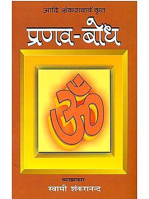 प्रणव-बोध:(संस्कृत एवम् हिन्दी अनुवाद)  Pranava-Bodh