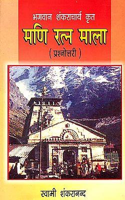 मणि रत्न माला : (संस्कृत एवम् हिन्दी अनुवाद)   Mani Ratna Mala