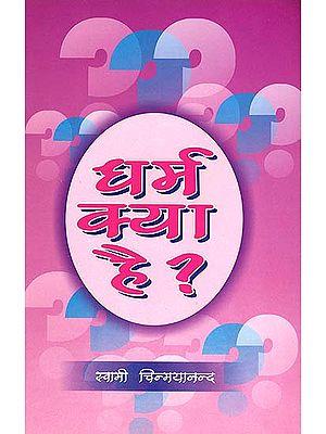 धर्म क्या है?: What is Dharma?