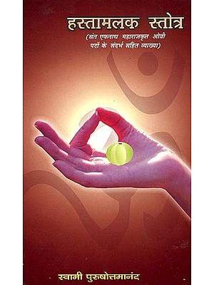 हस्तामलक स्तोत्र: (संस्कृत एवम् हिन्दी अनुवाद) Hastamalaka Stotram of Adi Shankaracharya