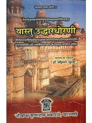 वास्तु उद्धारधोरणी: (संस्कृत एवम् हिन्दी अनुवाद)  Vastu Uddhardhorni