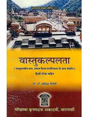 वास्तुकल्पलता: (संस्कृत एवम् हिन्दी अनुवाद)  Vastu Kalpalata