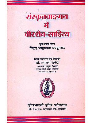 संस्कृतवाडमय में वीरशैव-सहित्य: Vira Saivism in Sanskrit Literature