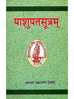 पाशुपतसूत्रम: (संस्कृत एवम् हिन्दी अनुवाद)  Pashupatsutra
