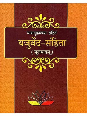 यजुर्वेद-संहिता: Yajurved Samhita (Sanskrit Text Only with Swaras)