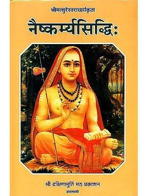 नैष्कमर्यसिद्धि: Naishakarmya Sidhdi (संस्कृत एवम् हिन्दी अनुवाद)