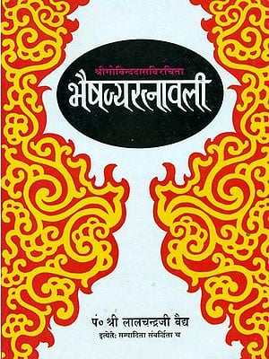भैषज्यरत्नावली: Bhaisajya Ratanavali (संस्कृत एवम् हिन्दी अनुवाद)