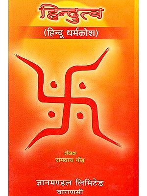 हिन्दुत्व (हिंदू धर्मकोश) - Dictionary of Hinduism