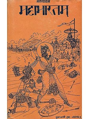 महाभारतम्: Malayalam Mahabharata - Malayalam Text with Hindi Translation (A Rare Book)