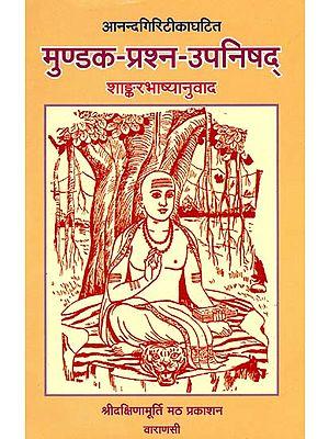 मुण्डक प्रश्न उपनिषद्: Mundaka and Prashana Upanishads