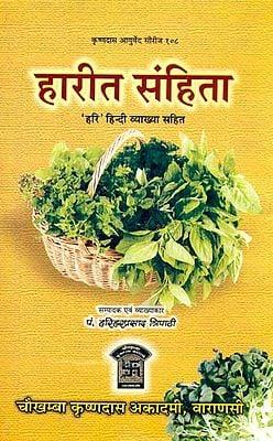 हारित संहिता: Harita Samhita (संस्कृत एवम् हिन्दी अनुवाद)